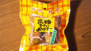 まるひら製菓の沖縄名産の黒糖さーたーあんだぎー