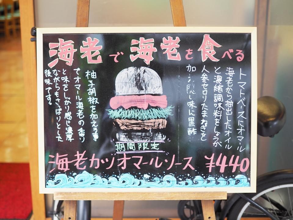 モスバーガー「海老で海老を食べる」海老カツ・オマールソースの値段と期間はいつまで