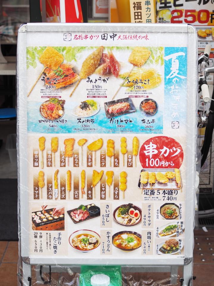 串カツ田中・今里店のメニュー