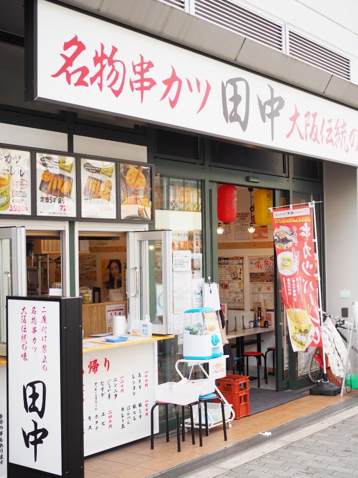 串カツ田中・今里店へのアクセスは今里筋沿いで大阪メトロ・今里駅から徒歩