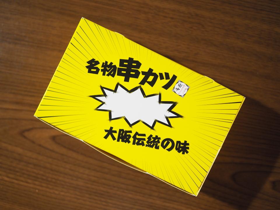 串カツ田中はテイクアウトはおこさま弁当やから揚げ弁当も