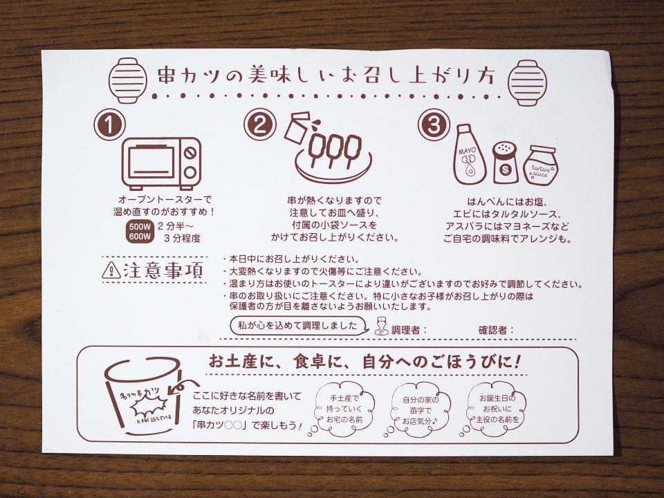 串カツ田中のテイクアウトした串カツの美味しい加熱方法