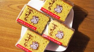 京都・山科の和菓子店・カステラハウス一番館へのアクセス