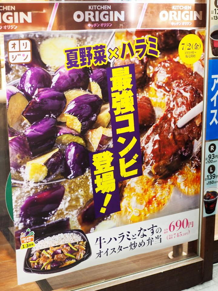 キッチンオリジンの牛ハラミとなすのオイスター炒め弁当の値段
