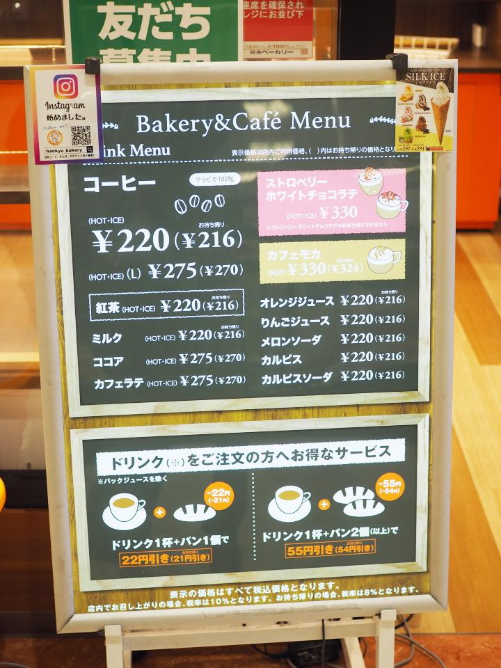 100円パンの阪急ベーカリー&カフェのドリンクメニュー