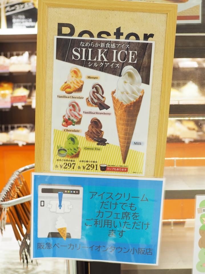 100円パンの阪急ベーカリー&カフェのシルクアイス