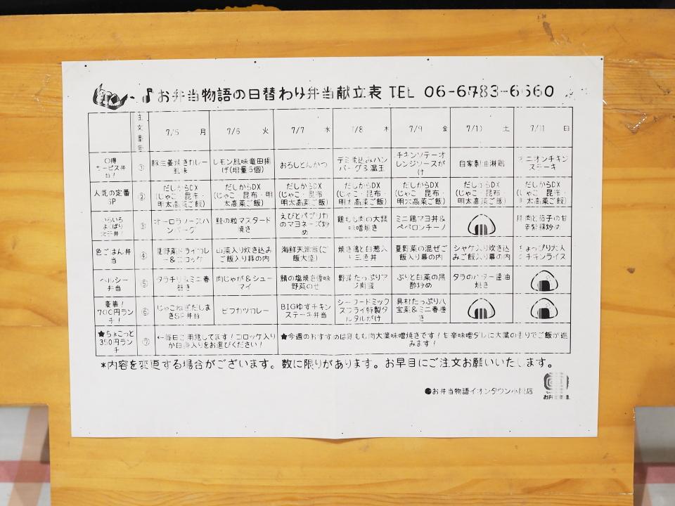 お弁当物語・イオンタウン小阪店の日替わり献立表