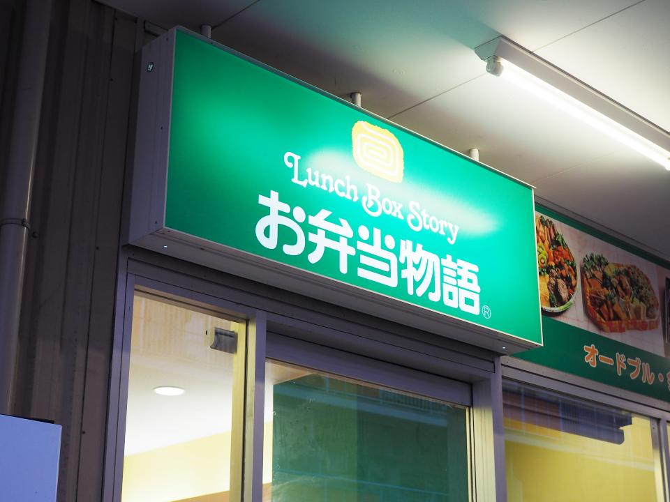 お弁当物語・イオンタウン小阪店へのアクセスは近鉄電車小阪駅から徒歩