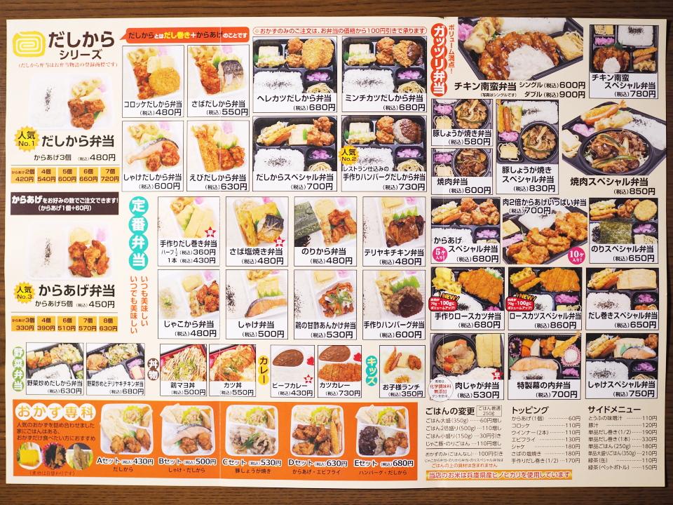 お弁当物語・小阪店のだしからシリーズが人気のメニュー