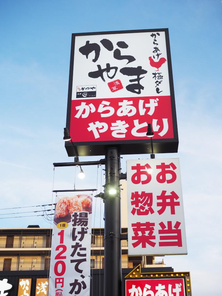からやま・大阪生野小路店へのアクセスは内環状線沿い