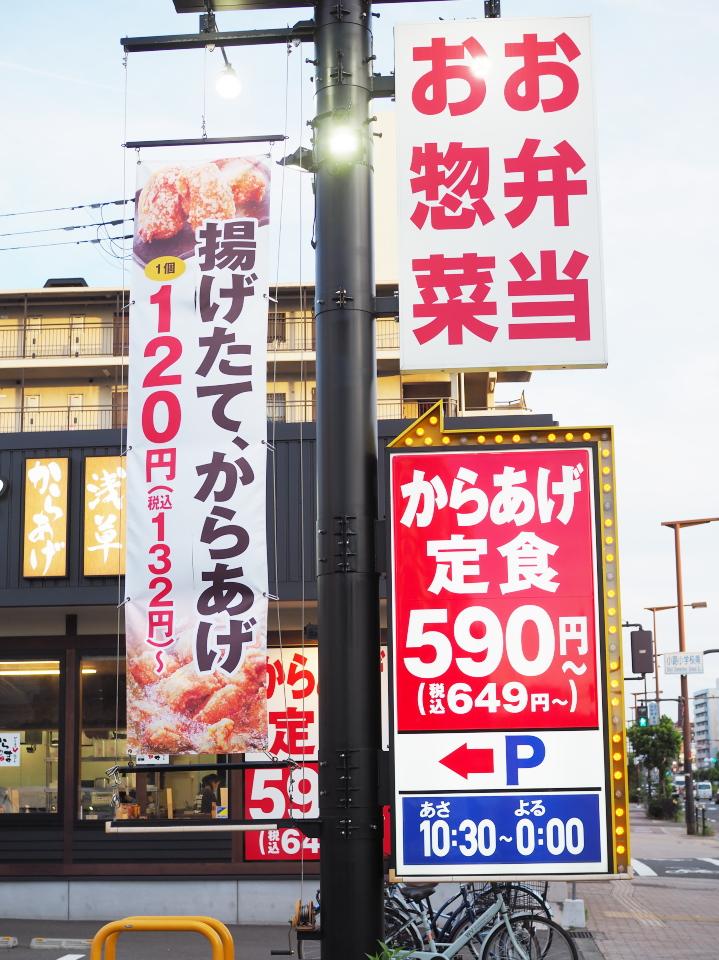からやま・大阪生野小路店の営業時間