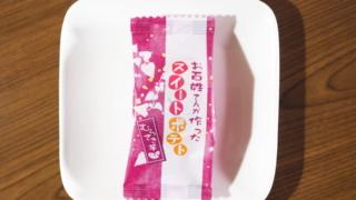 鳴門市の丁井のお百姓さんが作ったスイートポテト(むらさき芋)
