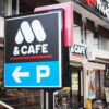 近鉄八戸ノ里近くのMOS&CAFE(モス&カフェ)へのアクセス