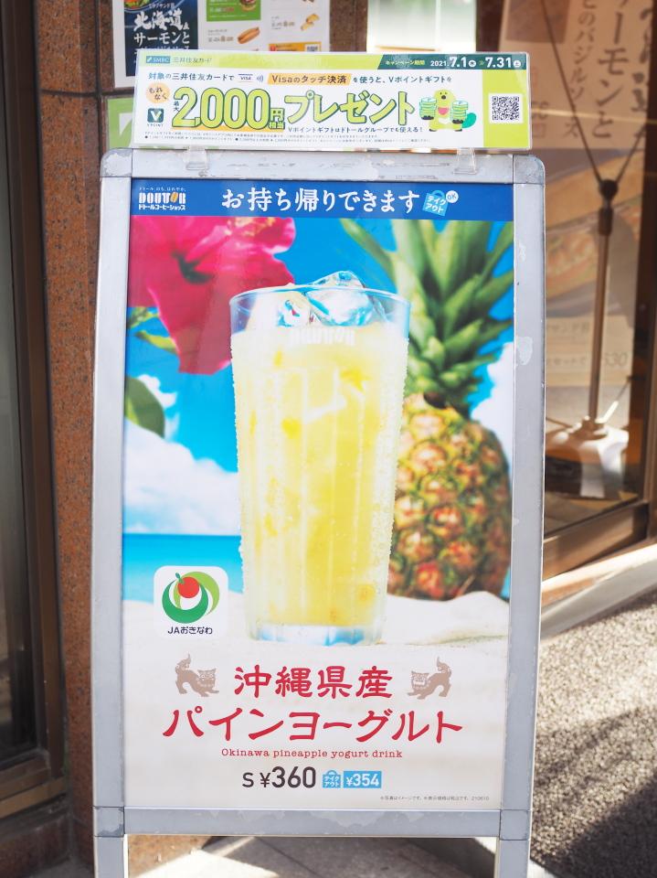 ドトールの沖縄県産パインヨーグルトの値段