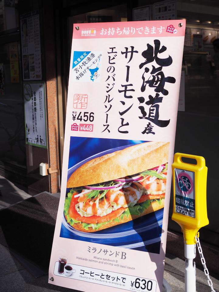 ドトールの北海道産サーモンとエビのバジルソースの値段