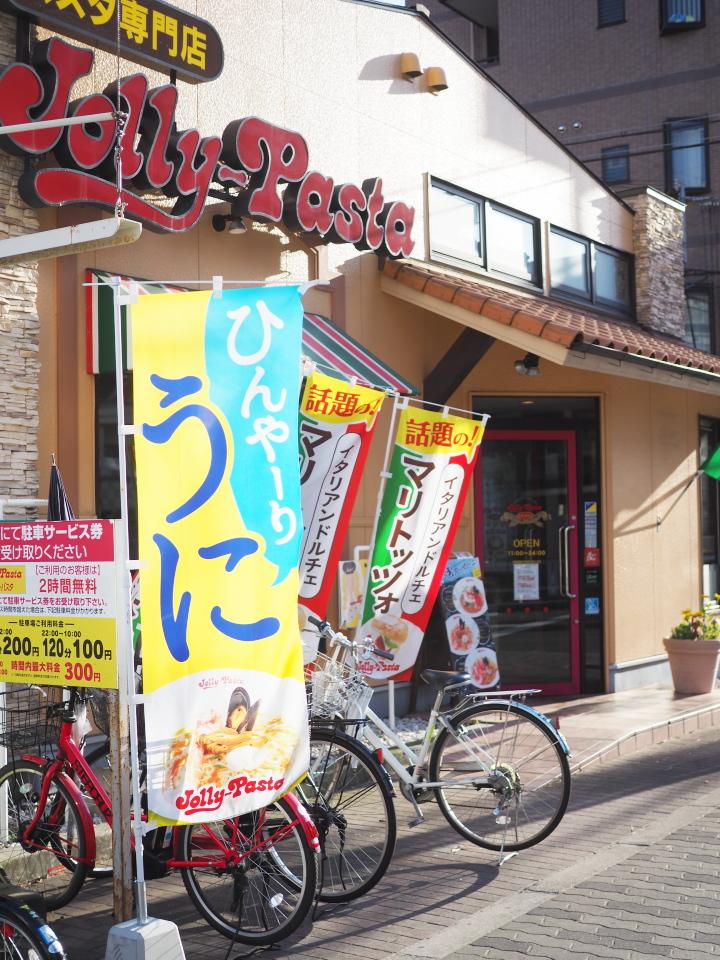 ジョリーパスタ・生野店の場所は大阪メトロ北巽駅から徒歩