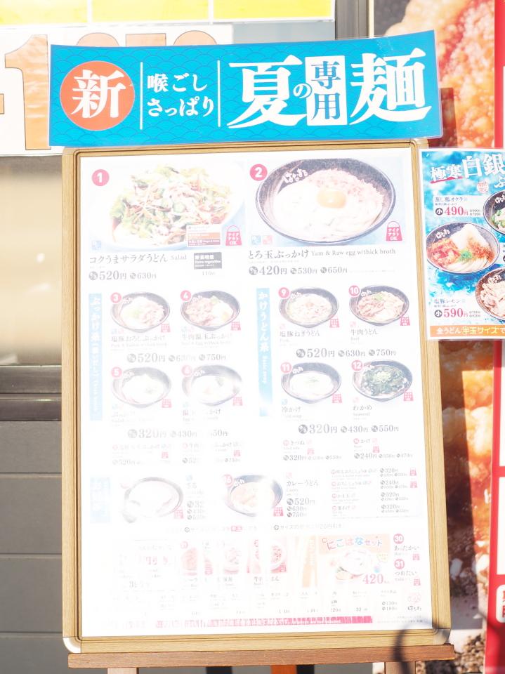 はなまるうどん・生野勝山通り店のメニュー