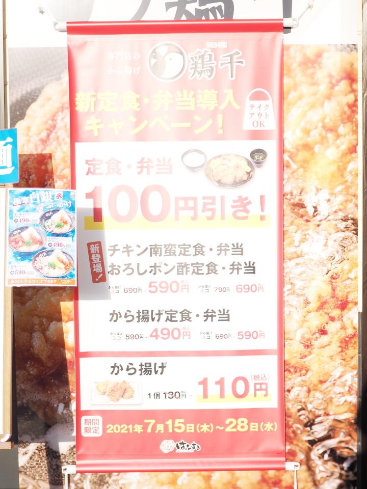 鶏千の定食・弁当100円引きキャンペーン