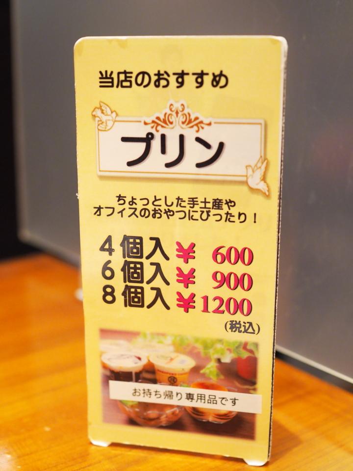 丸福珈琲店の持ち帰り専用のプリンの値段
