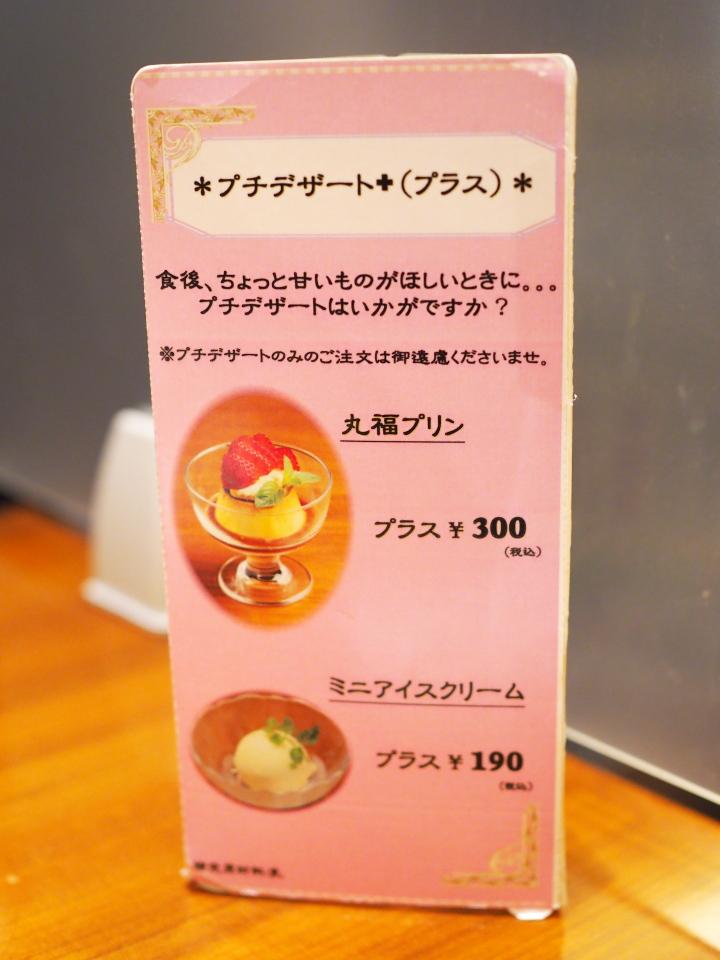 丸福珈琲店のプチデザートは丸福プリンとミニアイスクリーム