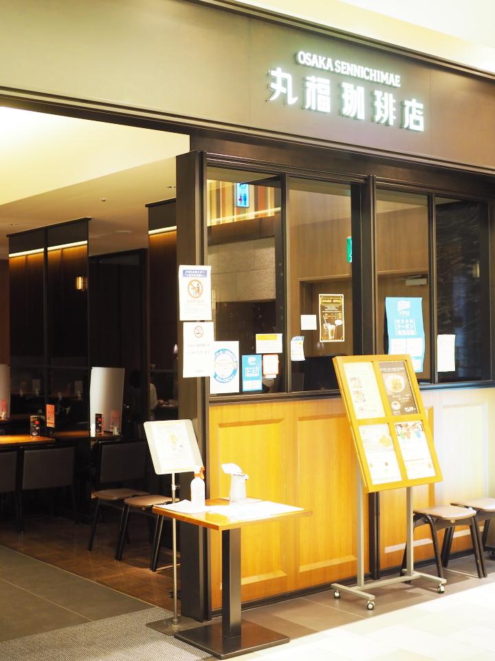 丸福珈琲店・上本町YUFURA店の場所は近鉄上本町駅から徒歩