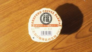 北海道産の生クリームをたっぷり使った丸福珈琲店のプリン