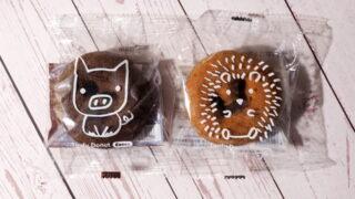 おとうふ工房いしかわのどうぶつ・とうふドーナツはパッケージに動物が描かれている