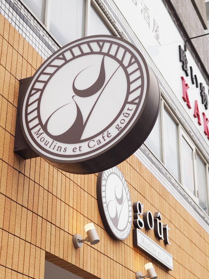 カフェもあるムーラン・エ・カフェ・グウ・森ノ宮店の場所は地下鉄森ノ宮駅