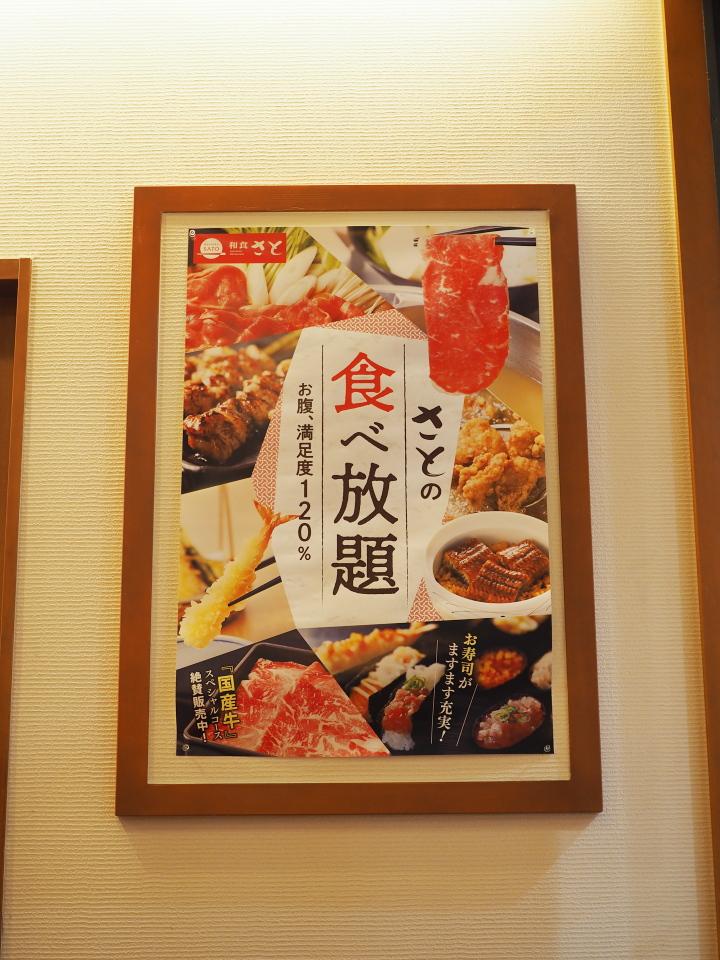 和食さとの食べ放題メニューは国産牛やお寿司が充実