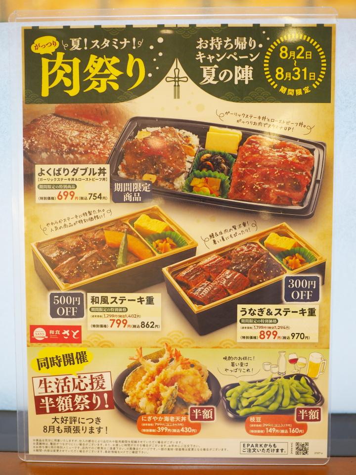 和食さとの肉祭り(うなぎ&和風ステーキ重)の期間はいつまで
