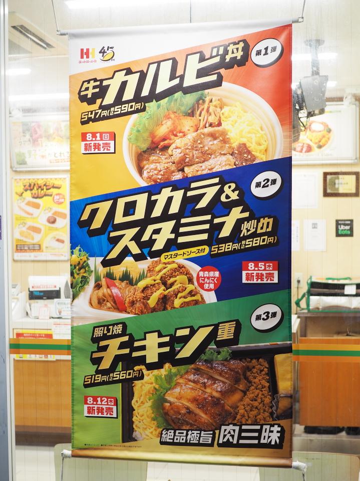 ほっかほっか亭の牛カルビ丼、クロカラ&スタミナ炒め、照り焼チキン重はいつまで