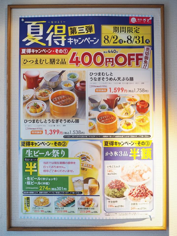 和食さとの夏得キャンペーン、ひつまむし、生ビール、かき氷の期間はいつまで