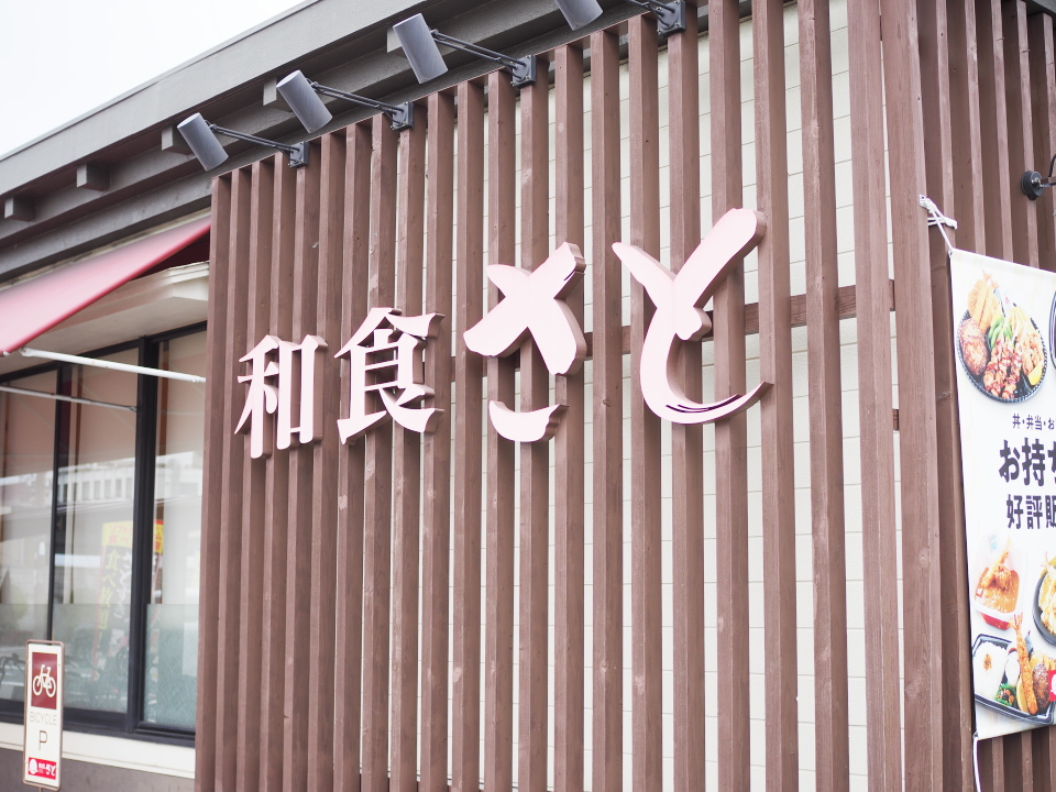 和食さと・岸田堂店の場所は勝山通沿いで俊徳道、長瀬、北巽近く