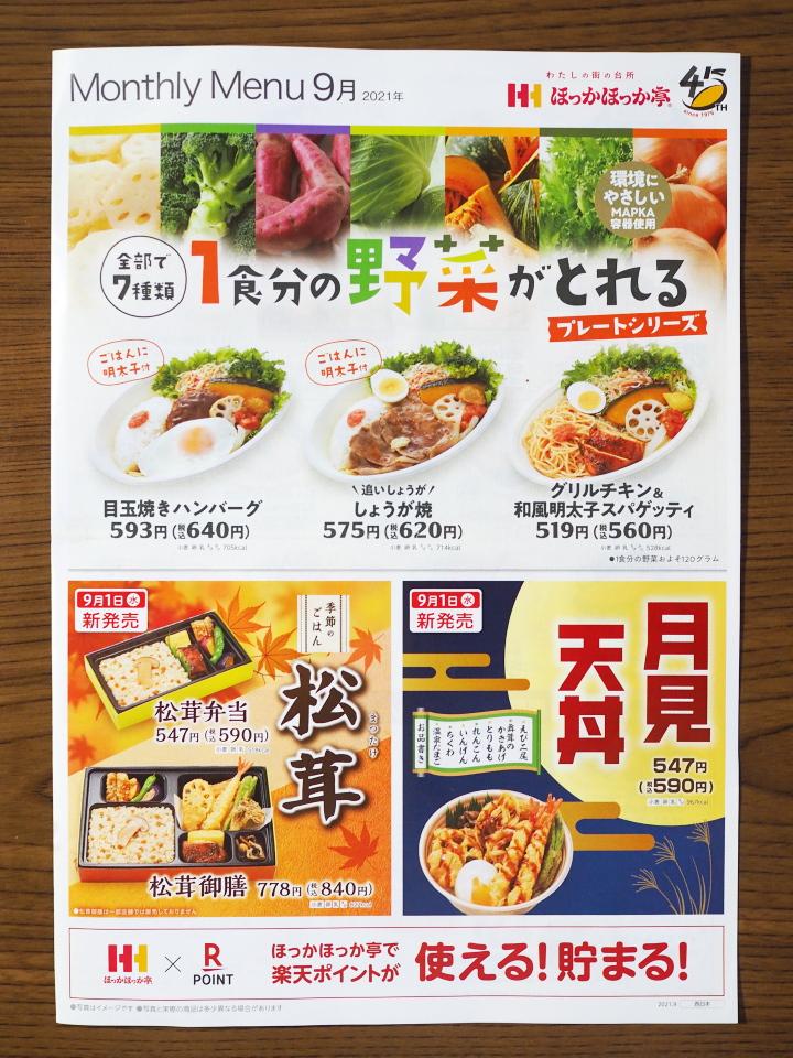 ほっかほっか亭の1食分の野菜がとれるプレートシリーズ
