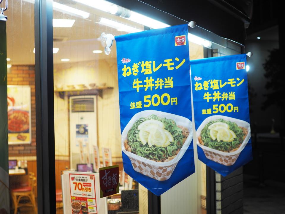 すき家のねぎ塩レモン牛丼弁当の値段