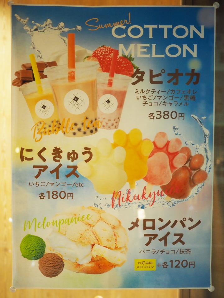 タピオカ、にくきゅうアイス、メロンパンアイス