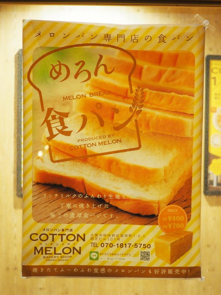コットンメロンのめろん食パン
