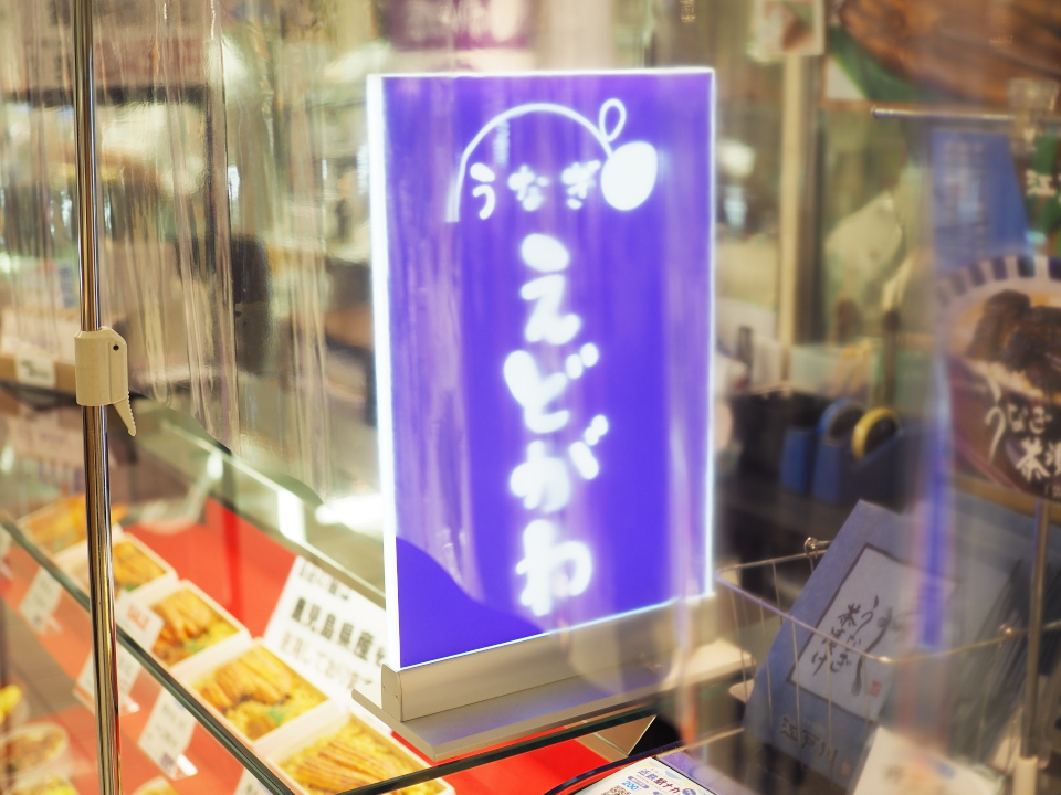 えどがわ・東大阪1階店は布施の近鉄百貨店