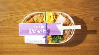 豚バラあぶり焼うなぎ錦糸丼の値段